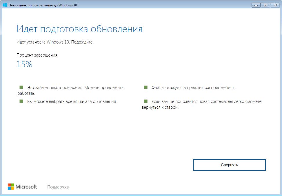 Проверка файлов и запуск установки Windows 10