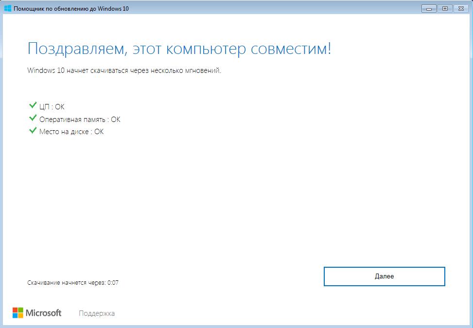 Проверка на совместимость компьютера с Windows 10