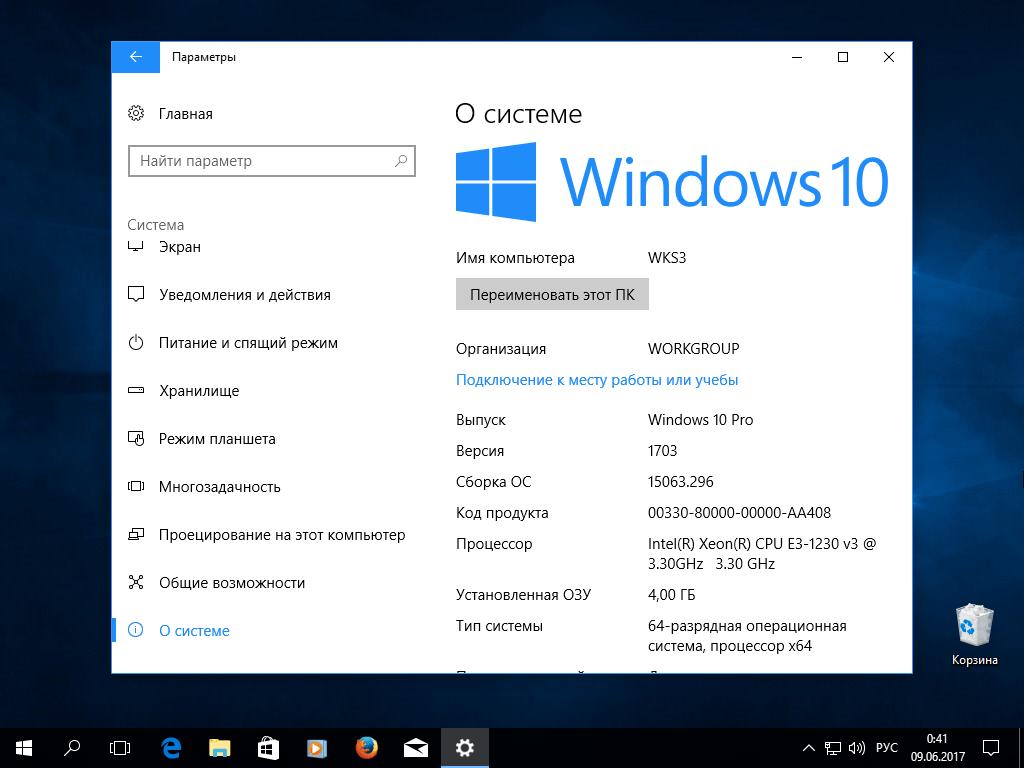 Установка лицензионной версии Windows 10
