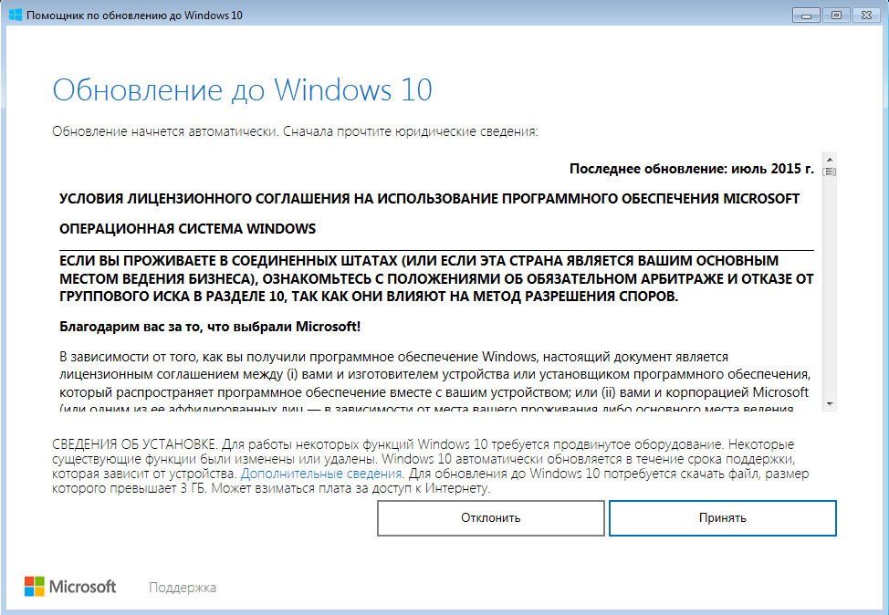 Утилита Windows10Upgrade24074