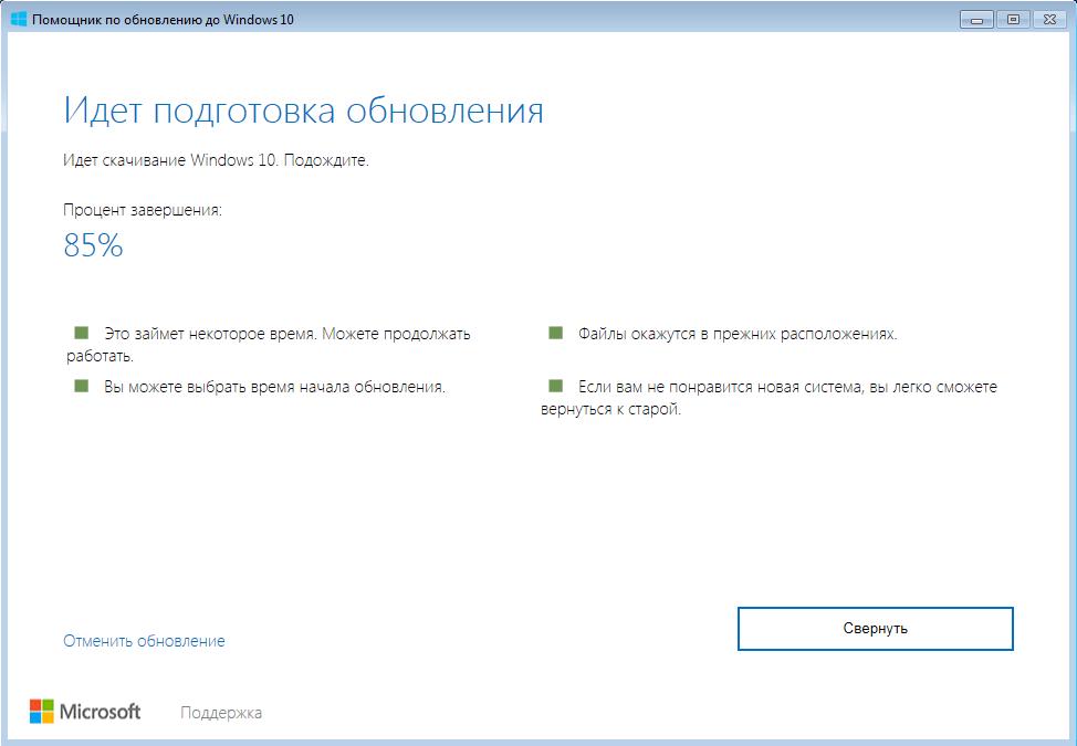 Загрузка файлов обновления