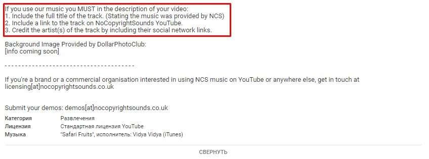 Информация для указания авторства музыкальной композиции