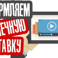 Как правильно оформить Конечную заставку к Видеоролику?