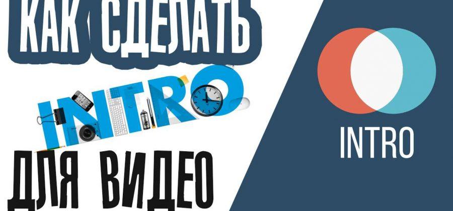 Как сделать ИНТРО (видеозаставку) для своих видео и канала на YouTube?