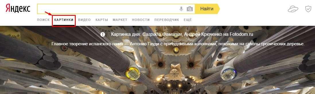Поиск картинок и фотографий в Яндекс