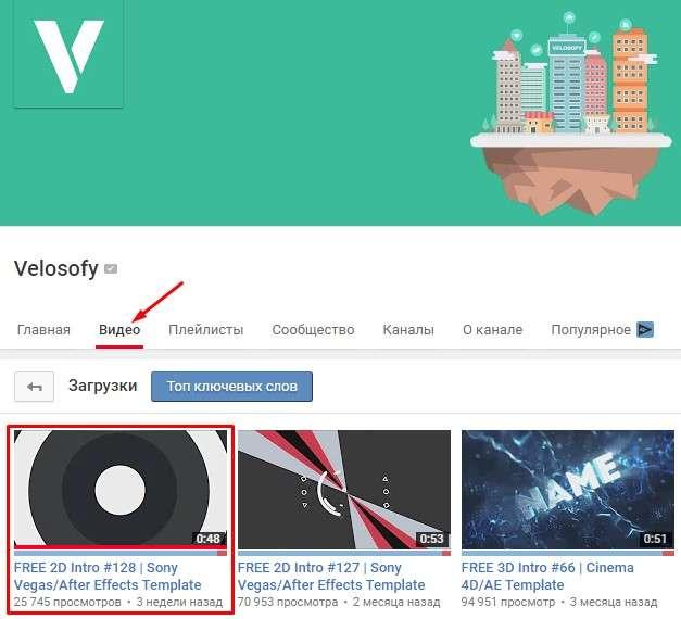 Выбор шаблона интро на канале Velosofy