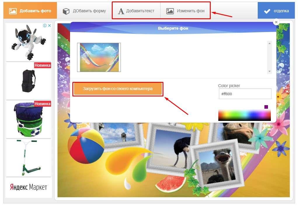Photovisi - изменить фон для фотоколлажа