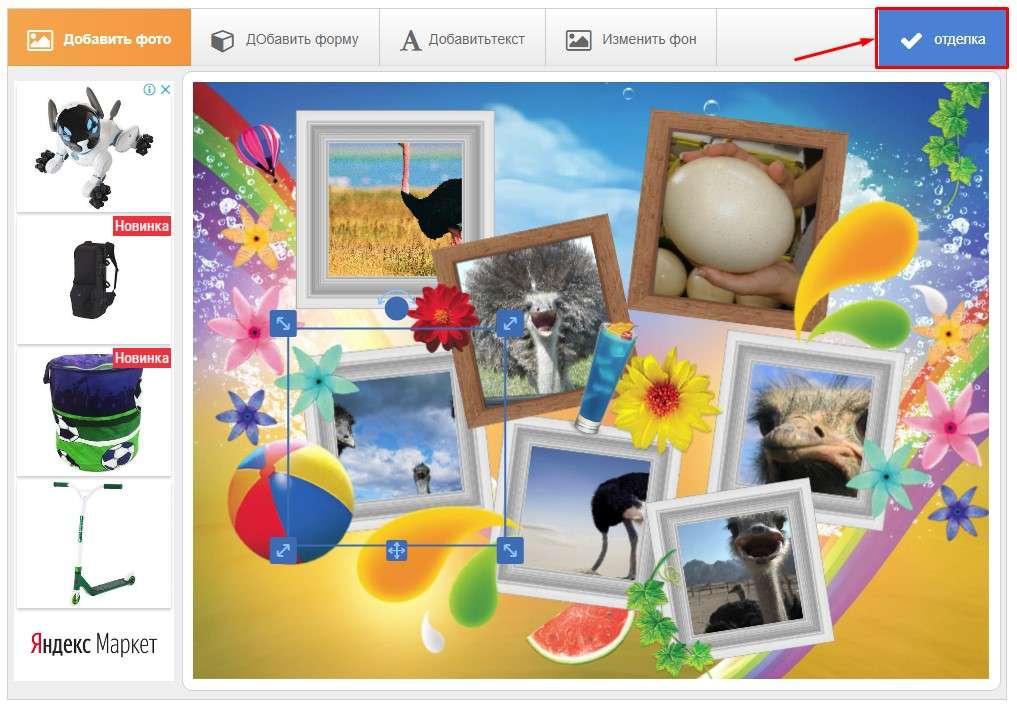 Photovisi - сохранение фотоколлажа