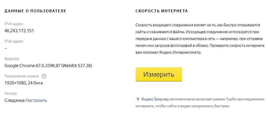 Интернетомер от Яндекса