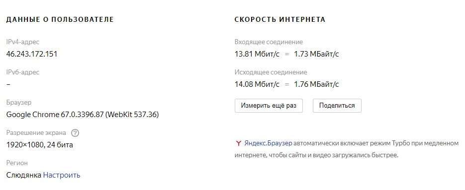 Измерение скорости интернета в Яндекс