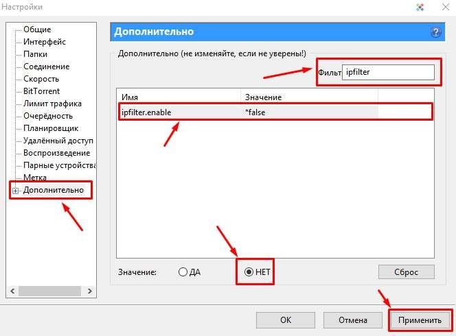 Как отключить IP-фильтр в uTorrent