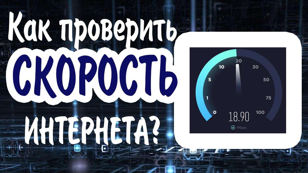 Как проверить скорость интернета на компьютере?