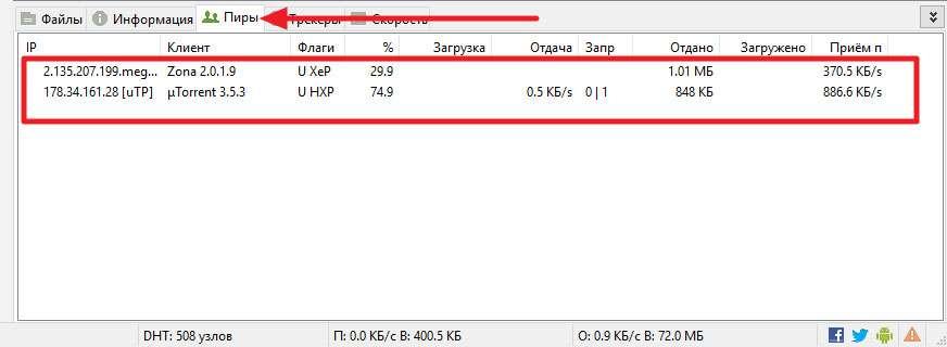 Пиры в uTorrent