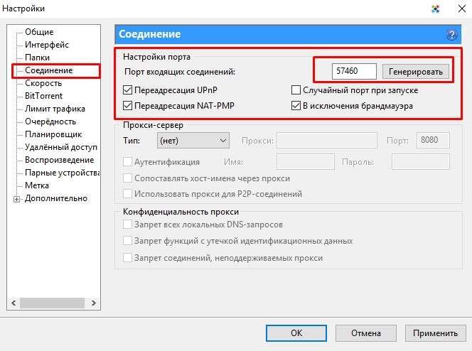 Порт соединения в uTorrent