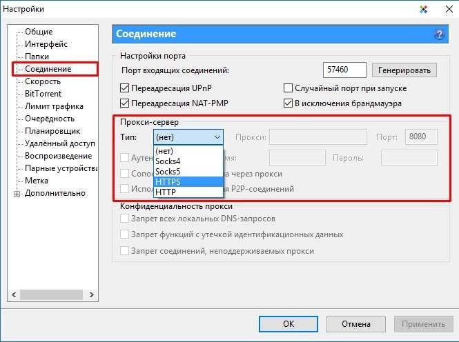 Прокси-сервер в uTorrent