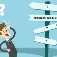 Арбитраж трафика. С чего начать и как заработать?