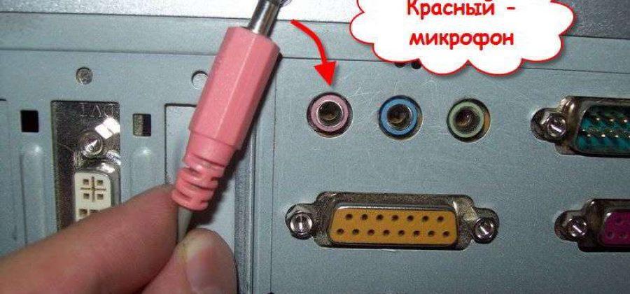 Как подключить микрофон к компьютеру в Windows?