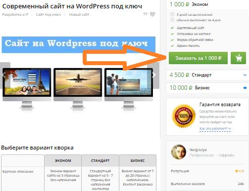 Как заказать сайт на kwork