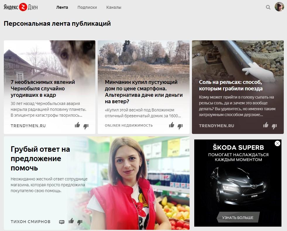 Что такое Яндекс.Дзен?