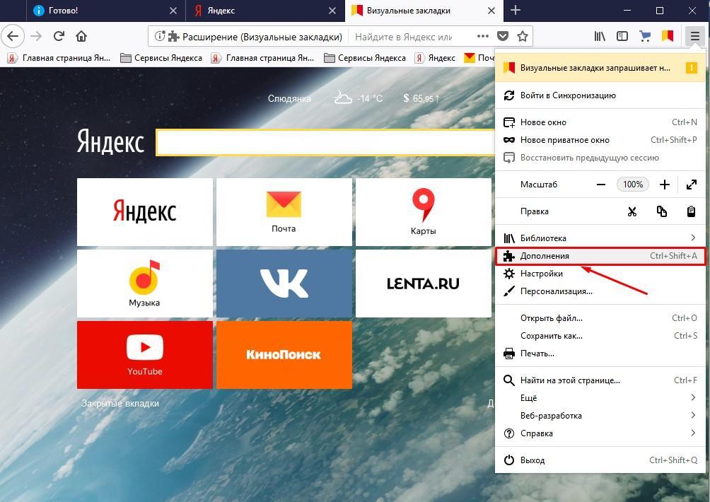 Дополнения в Firefox