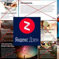 Как отключить Яндекс Дзен в браузерах и на смартфоне?