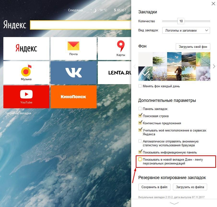 Как отключить Яндекс Дзен в Firefox