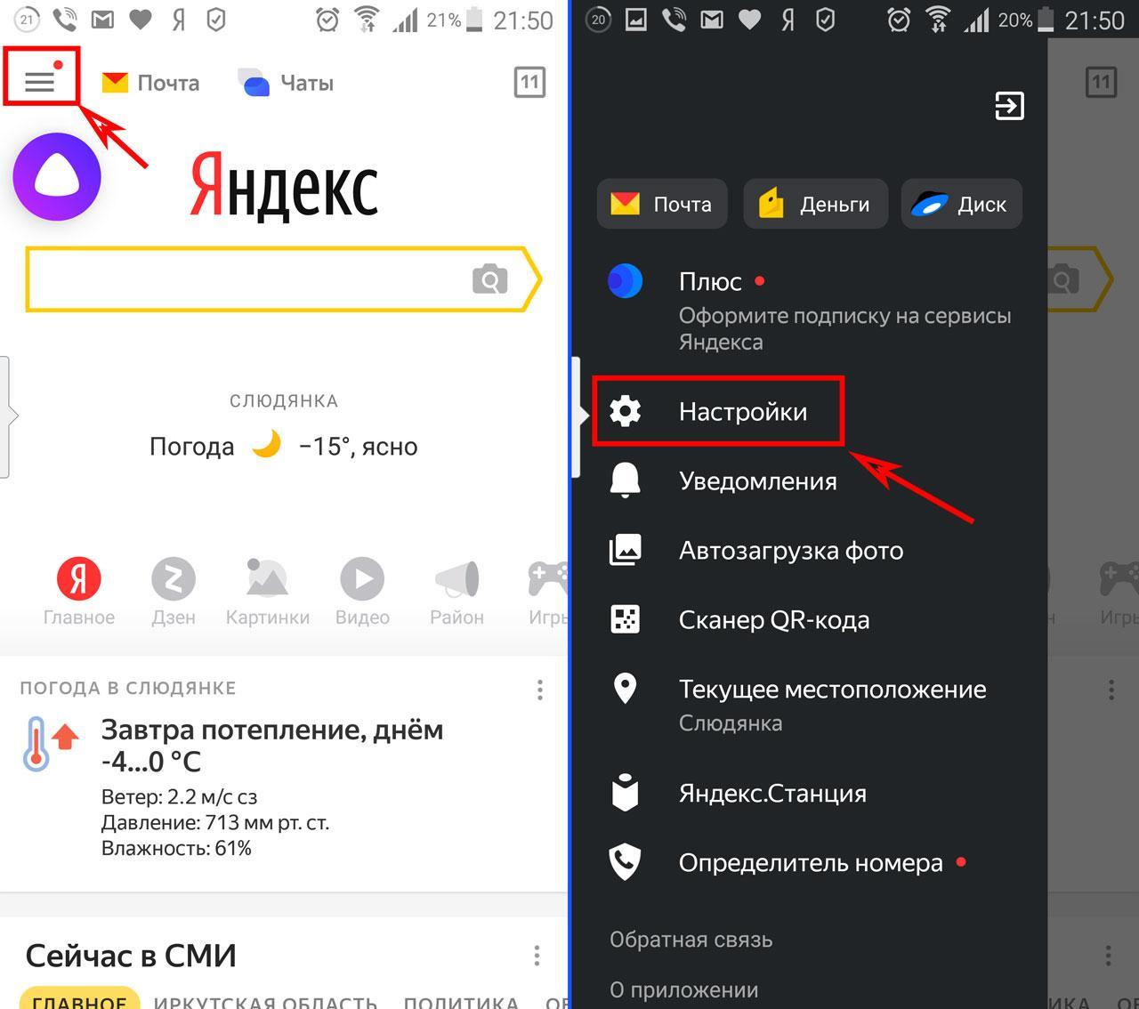 Настройка обозревателя Яндекс в смартфоне