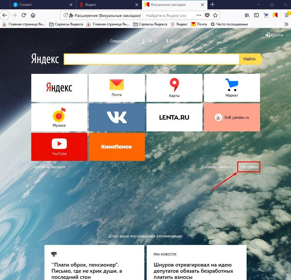 Настройки визуальных вкладок Яндекса в Firefox