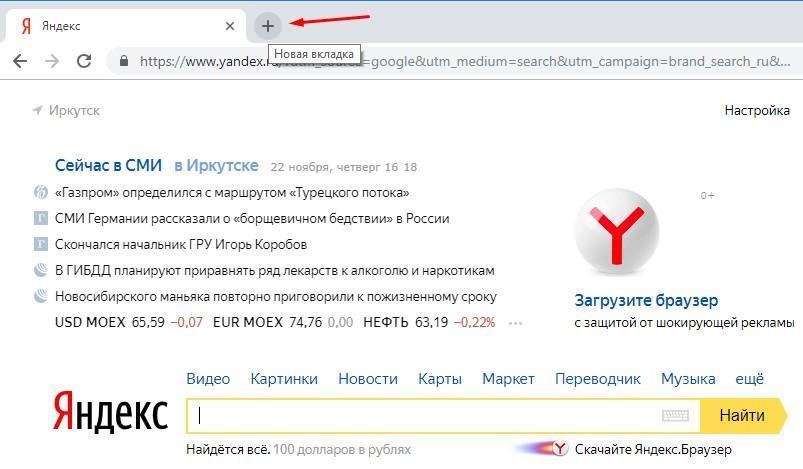 Новая вкладка в Google Chrome