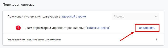 Отключить поисковую систему Яндекс