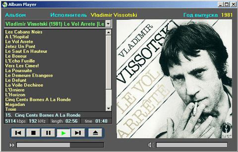 Проигрыватель музыки Album Player