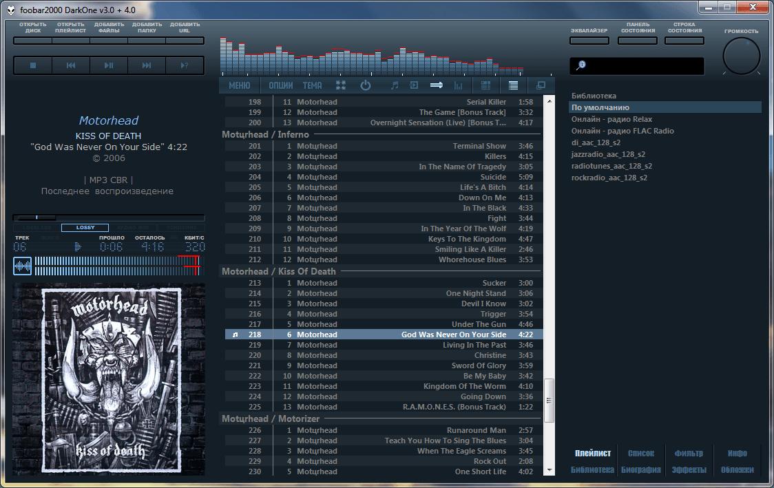 Проигрыватель музыки Foobar2000