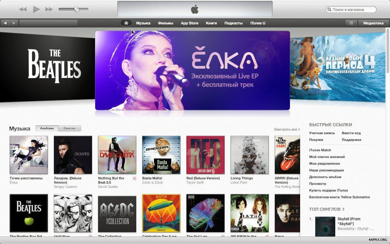 Проигрыватель музыки iTunes
