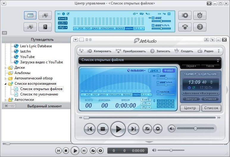 Проигрыватель музыки JetAudio
