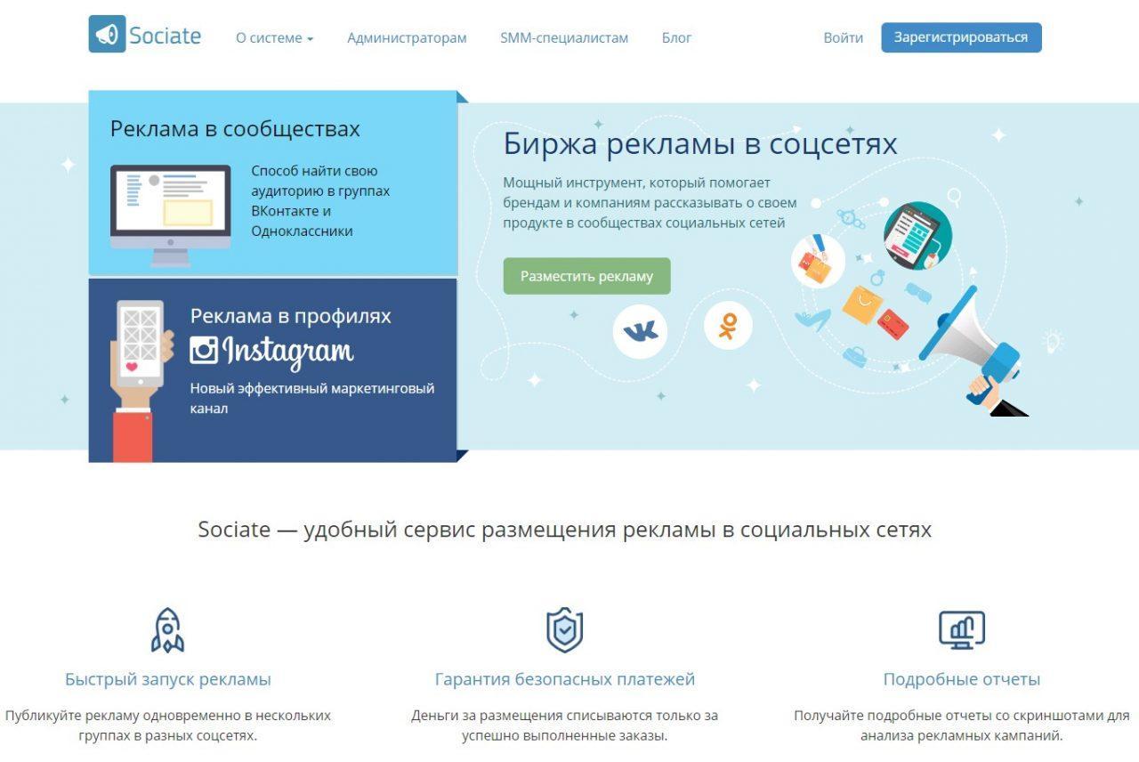 Заработок в Одноклассниках на бирже Sociate