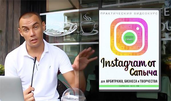 Видеокурс Инстаграм от Сапыча
