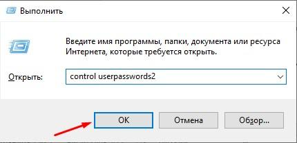 control-userpasswords2