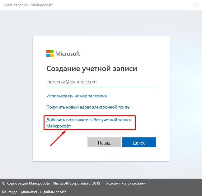 Добавить пользователя без учетной записи Майкрософт