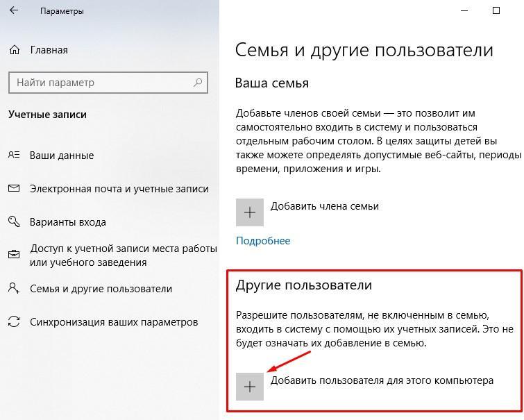 Добавить пользователя windows10