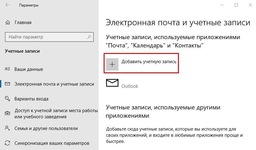 Добавление учетной записи в параметрах Windows 10
