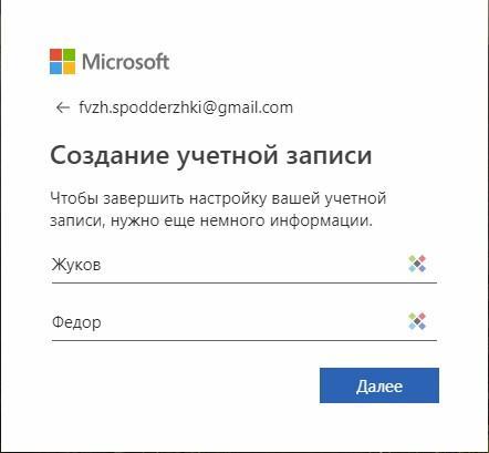 Имя и Фамилия при создании учетной записи Microsoft