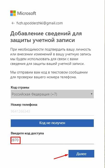 Код из СМС при создании учетной записи Microsoft