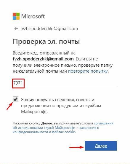 Код подтверждения при создании учетной записи Microsoft