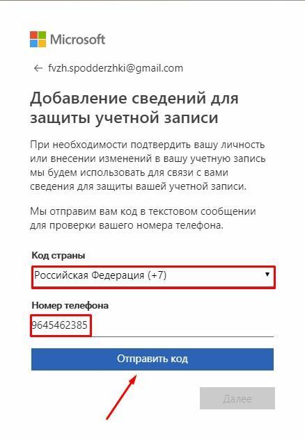 Код страны и номер телефона при создании учетной записи Microsoft