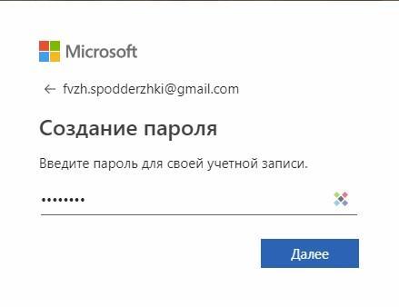 Создание пароля для учетной записи Microsoft