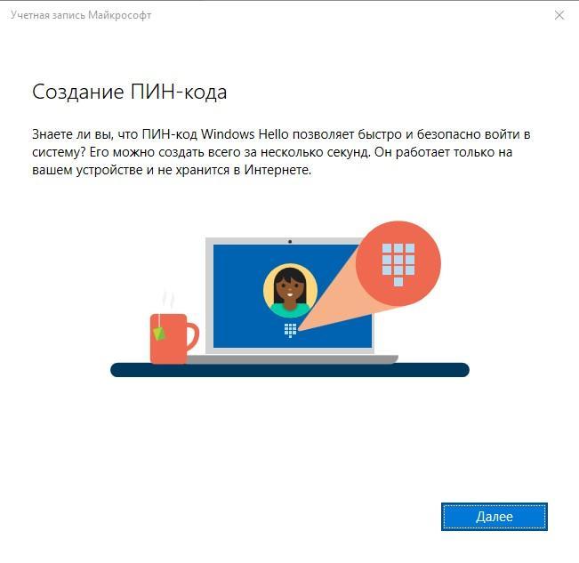 Создание ПИН-кода для входа в Windows