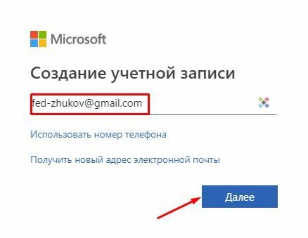 Создание учетной записи используя электронную почту