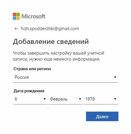 Страна и дата рождения при создании учетной записи Microsoft