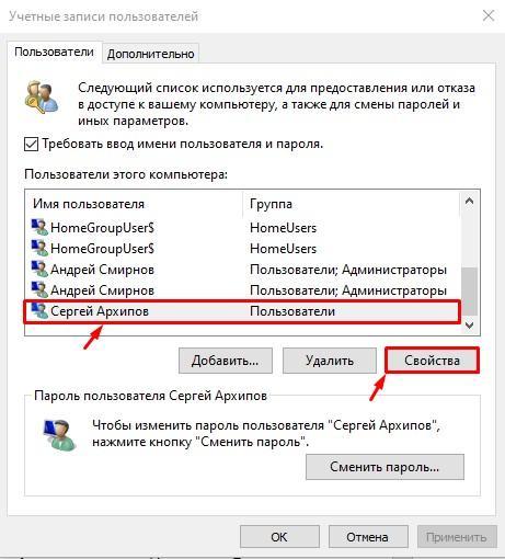 Свойства нового пользователя в Windows 10