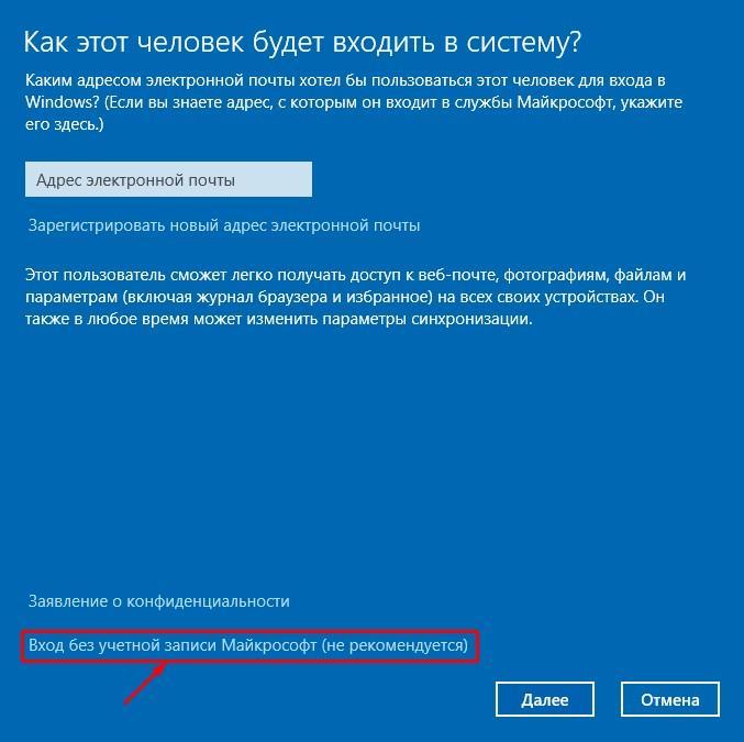 Вход без учетной записи Майкрософт